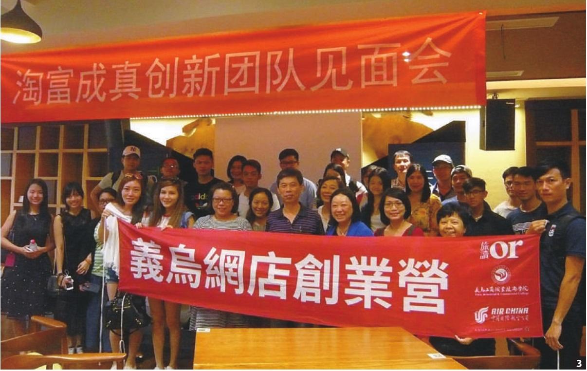 【前進新大陸創業報導】杭州雲棲小鎮裡的創客天堂