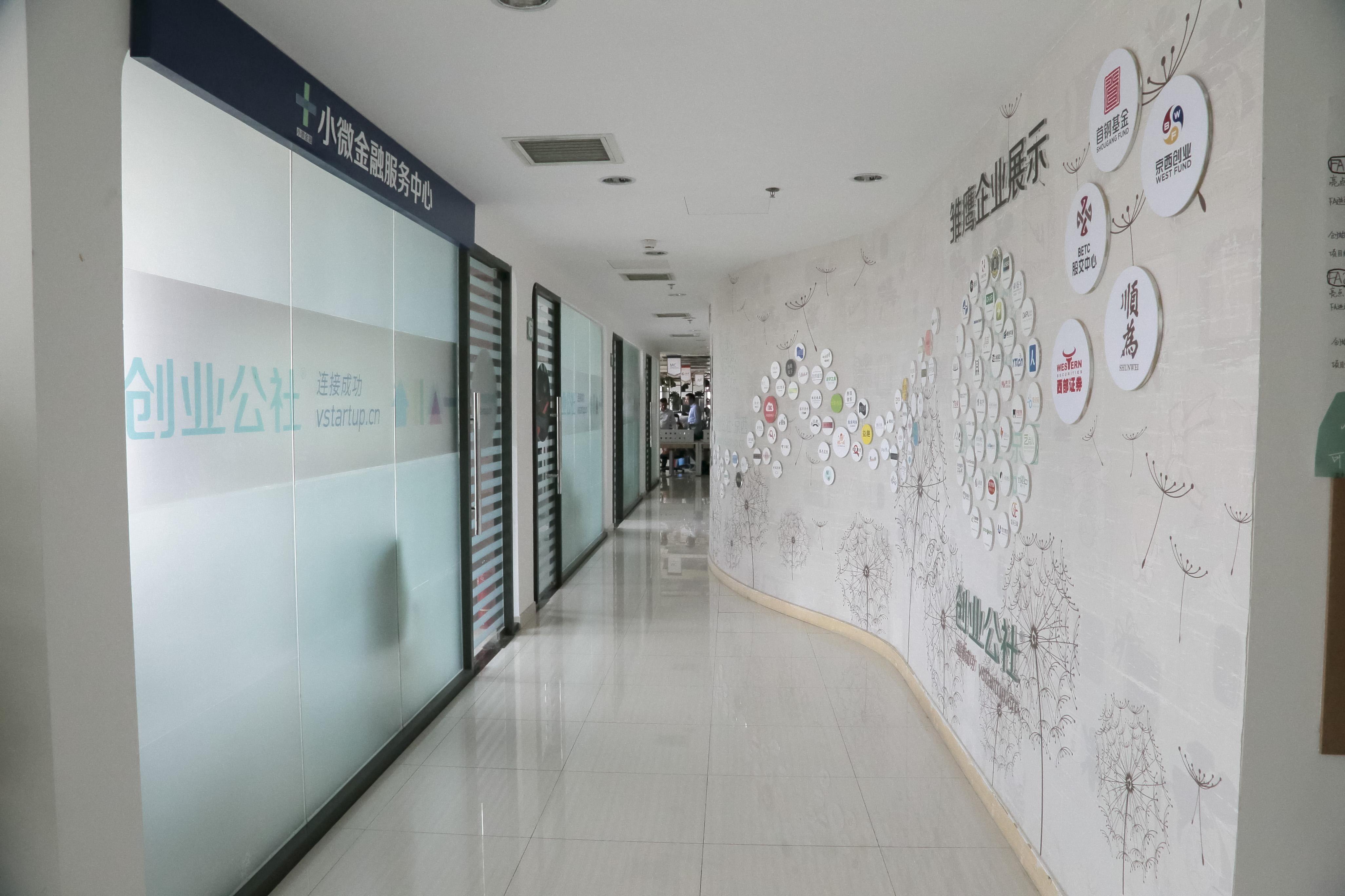 【創講堂紀錄】穿越霧霾透看北京創業發展新趨勢!
