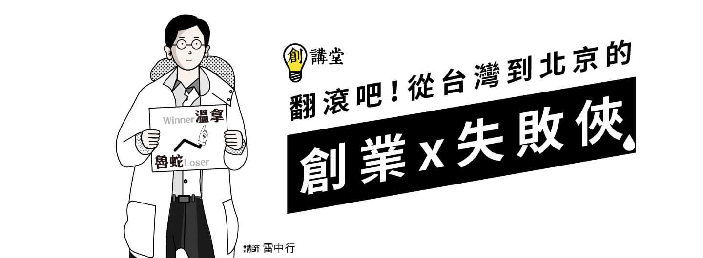 【創講堂幕後直擊】《翻滾吧!從臺灣到北京的創業失敗俠》 作者序