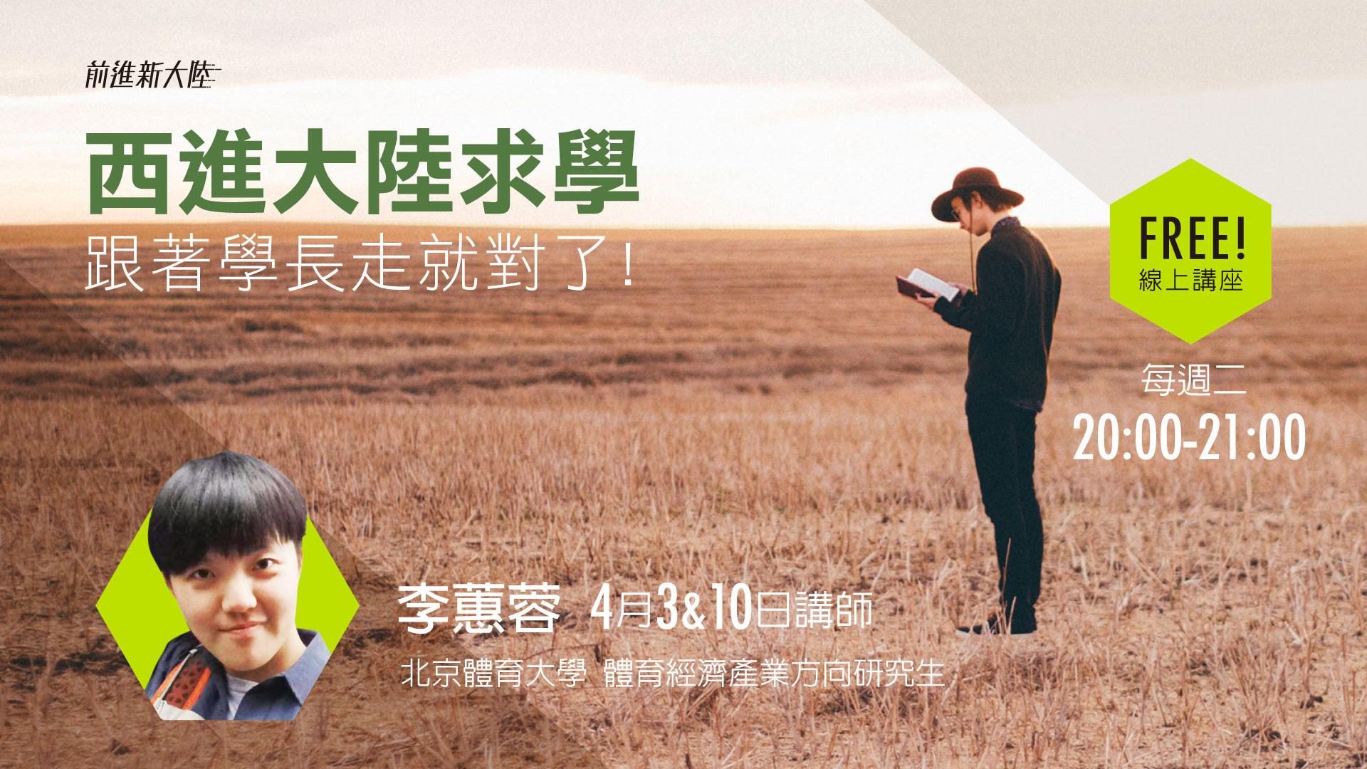 西進中國大陸求學│北京體育大學part 2.