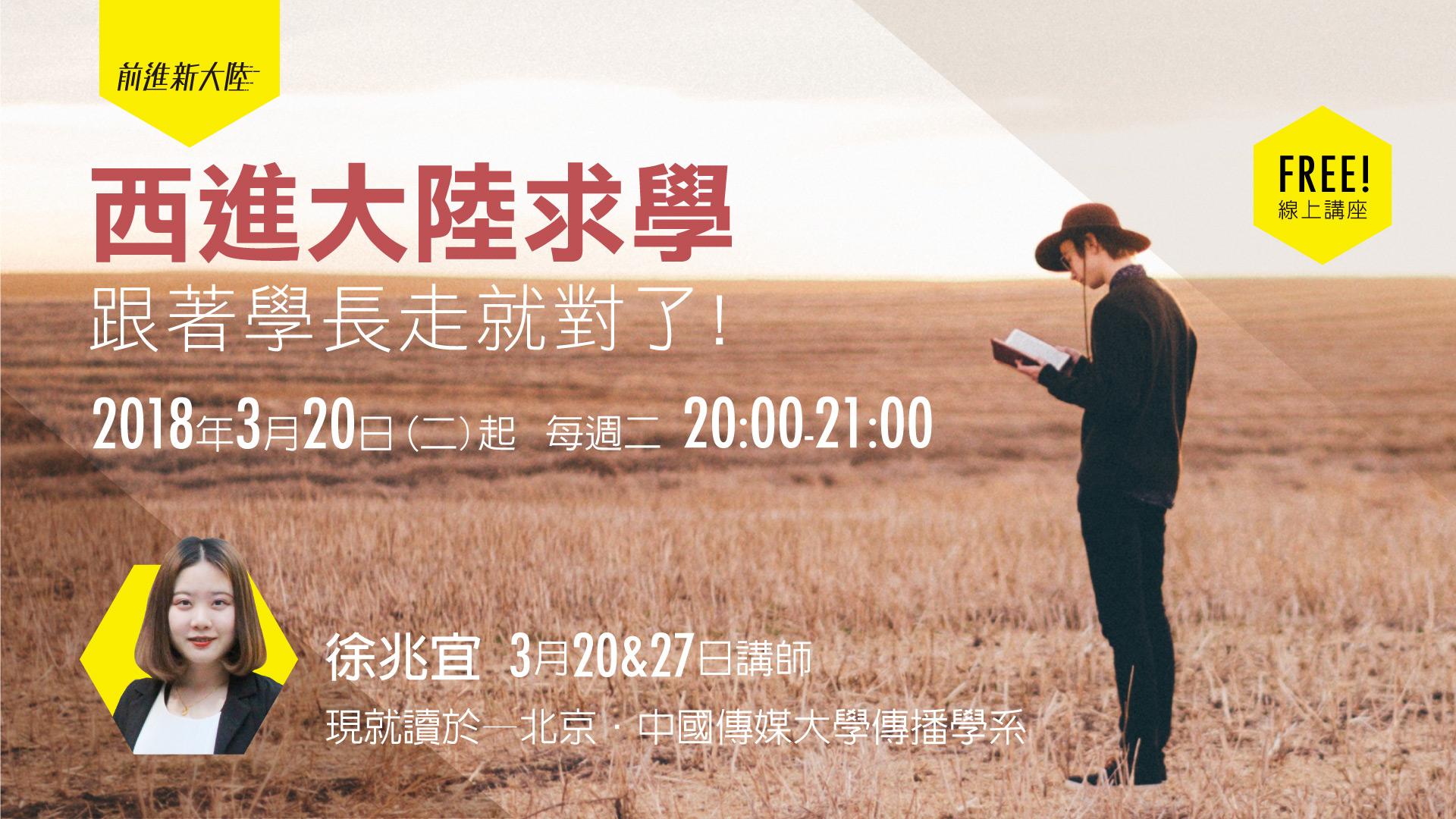 西進中國大陸求學│中國傳媒大學part 2.
