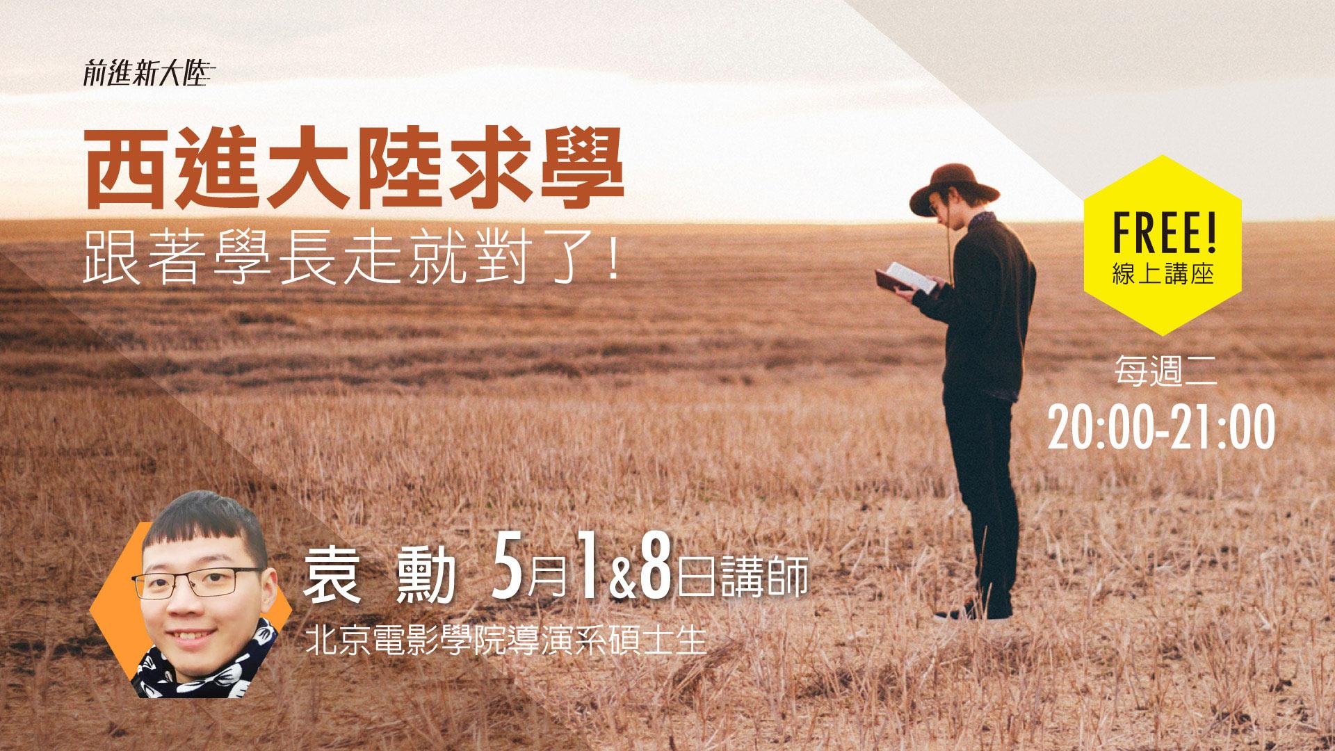 西進中國大陸求學│北京電影學院 part 2.