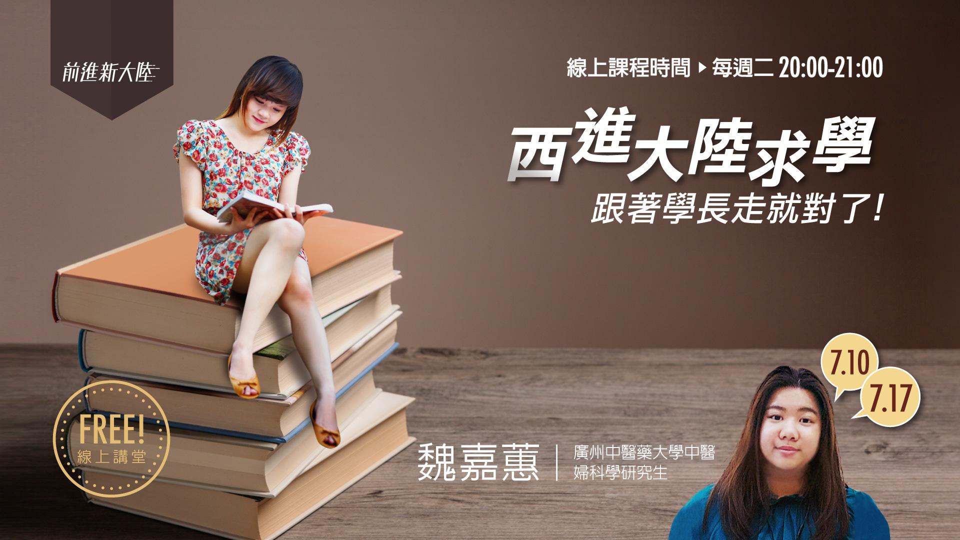 西進中國大陸求學│廣州中醫藥大學 part 2.
