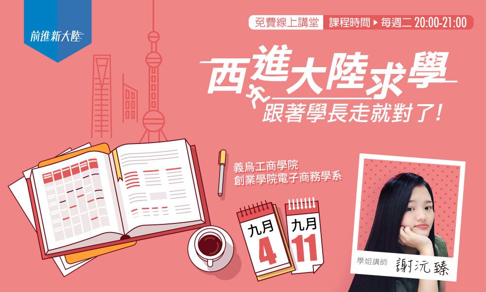 西進中國大陸求學│義烏工商學院 part 2.