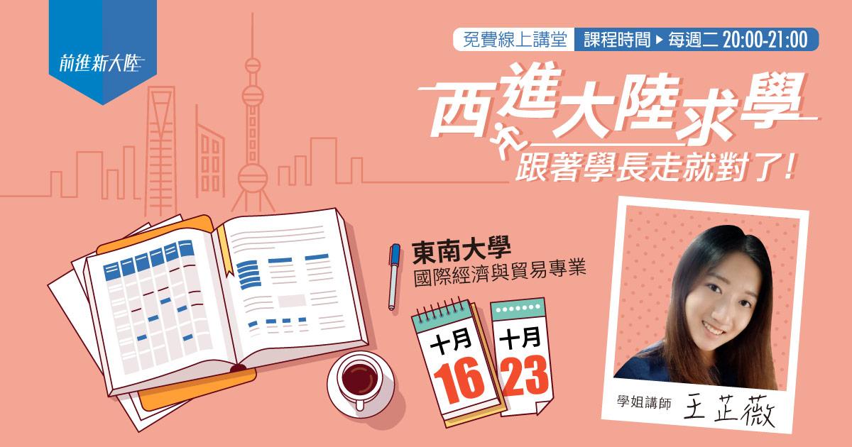 西進中國大陸求學│東南大學 part 2.