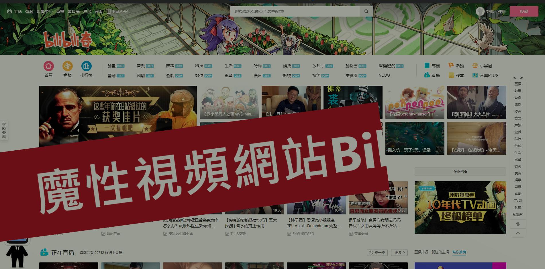 B站是什麼?中國最多年輕人聚集的影音網站