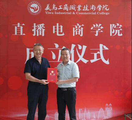 義烏跨境電商1 義烏工商學院成立浙江省首個直播電商學院