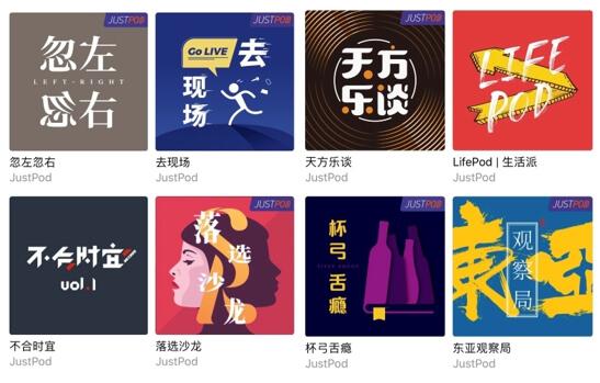 中國的耳朵經濟:主流音頻與中文播客Podcast