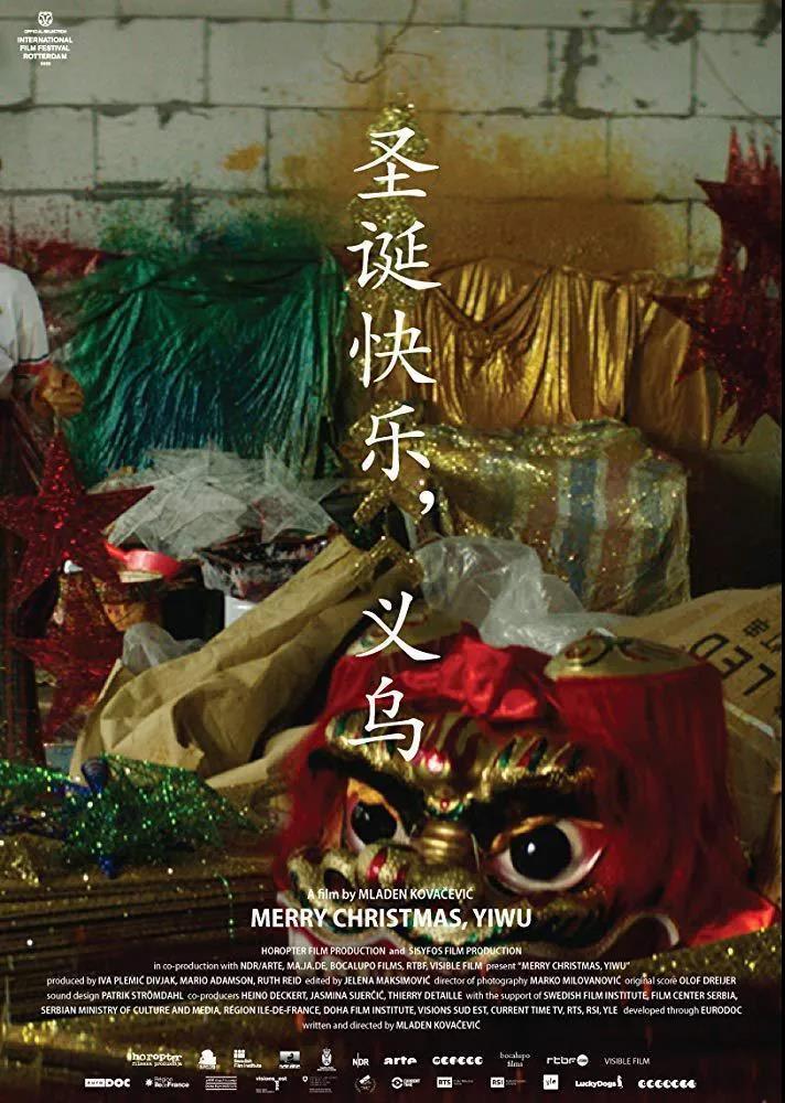 西方聖誕的造夢工廠—義烏