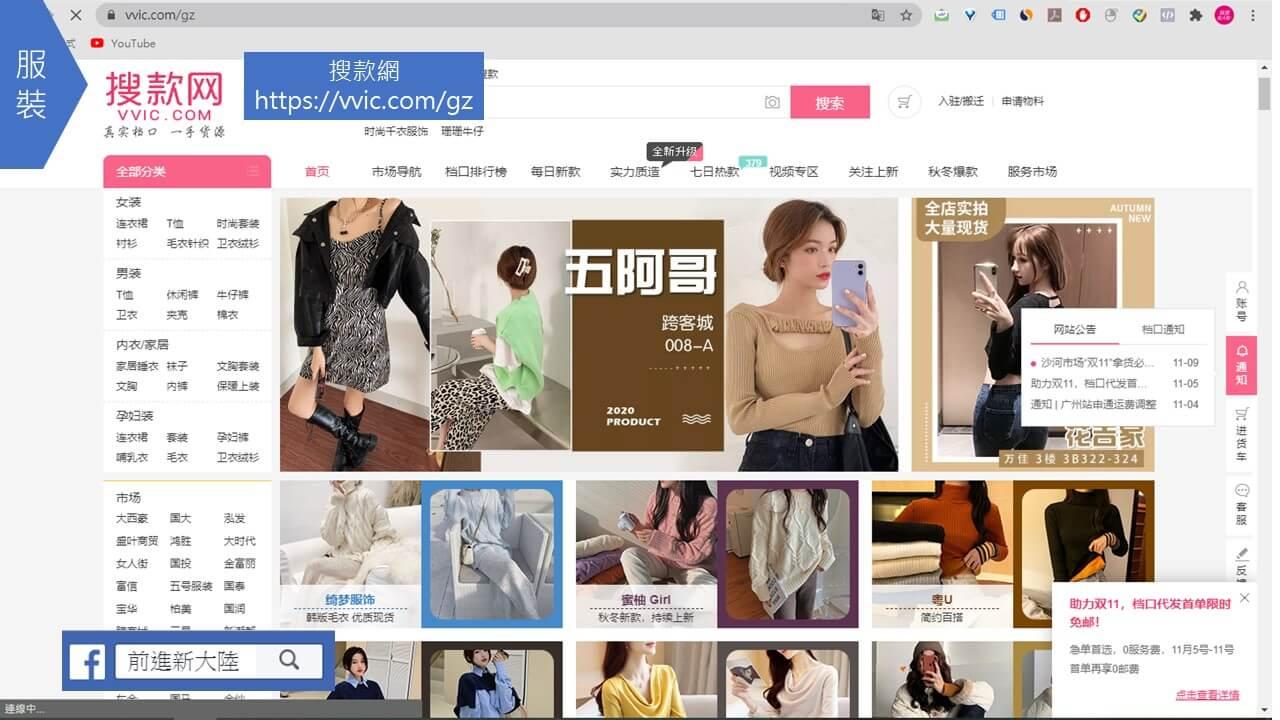 Shopee無貨源電商經營Part1:大陸服裝、鞋包貨源網全都露
