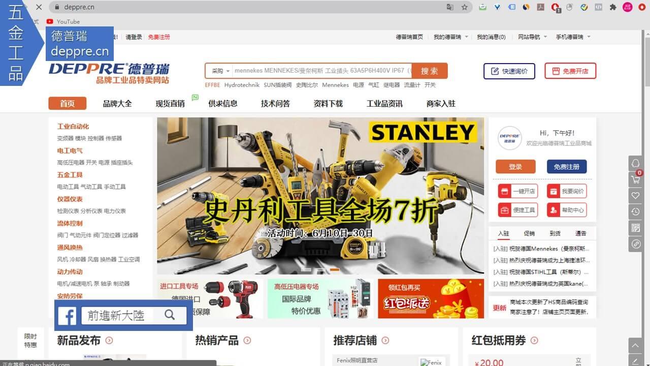 Shopee無貨源電商經營Part4:大陸五金、製造工業貨源網全都露